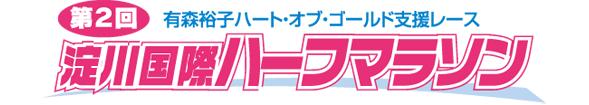 淀川国際ハーフマラソン