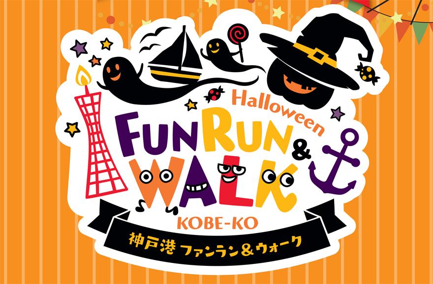 第1回神戸港ハロウィンファンラン&ウォーク