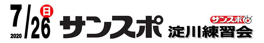 サンスポ淀川練習会(2020夏)